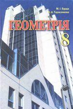 Обкладинка до Геометрія (Бурда, Тарасенкова) 8 клас