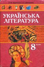 Обкладинка до підручника Українська література (Авраменко, Дмитренко) 8 клас
