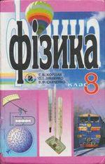 Обкладинка до підручника Фізика (Коршак, Ляшенко, Савченко) 8 клас