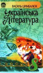 Обкладинка до підручника Українська література (Цимбалюк) 8 клас
