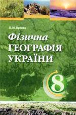 Обкладинка до підручника Фізична географія України (Булава) 8 клас