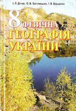 Обкладинка до підручника Фізична географія України (Дітчук, Заставецька, Брущенко) 8 клас