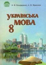 Обкладинка до підручника Українська мова (Бондаренко, Ярмолюк) 8 клас