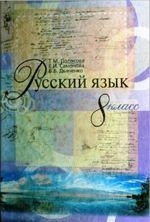 Обкладинка до підручника Російська мова (Полякова, Самонова, Дьяченко) 8 клас