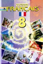 Обкладинка до підручника Французька мова (Клименко) 8 клас