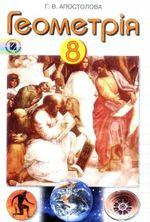 Обкладинка до підручника Геометрія (Апостолова) 8 клас