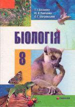 Обкладинка до підручника Біологія (Базанова, Павіченко, Шатровський) 8 клас