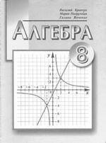 Обкладинка до підручника Алгебра (Кравчук, Підручна, Янченко) 8 клас