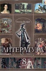 Обкладинка РґРѕ Литература (Волощук) 8 клас