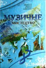 Обкладинка до підручника Музичне мистецтво (Макаренко, Наземнова, Міщенко) 8 клас