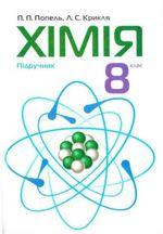 Обкладинка до підручника Хімія (Попель, Крикля) 8 клас