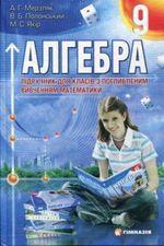 Обкладинка до Алгебра поглиблене вивчення (Мерзляк, Полонський, Якір) 9 клас 2009