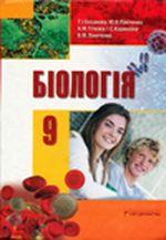Обкладинка РґРѕ Біологія (Базанова, Павіченко, Тіткова, Кармазіна, Лінніченко) 9 клас