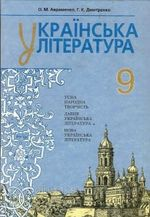 Обкладинка до підручника Українська література (Авраменко, Дмитренко) 9 клас 2009