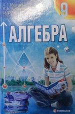 Обкладинка до Алгебра (Мерзляк, Полонський, Якір) 9 клас 2009
