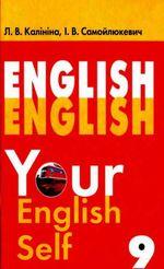 Обкладинка до підручника Англійська мова (Калініна, Самойлюкевич) 9 клас 2009
