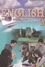 Обкладинка до підручника Англійська мова (Карп'юк) 9 клас 2009