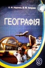Обкладинка РґРѕ Географія (Надтока, Топузов) 9 клас 2009