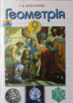 Обкладинка до підручника Геометрія (Апостолова) 9 клас