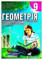 Обкладинка до підручника Геометрія (Мерзляк) 9 клас Поглиблене вивчення 2009