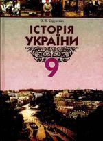 Обкладинка РґРѕ Історія України (Струкевич) 9 клас 2009