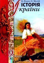 Обкладинка до Історія України (Реєнт, Малій) 9 клас 2009