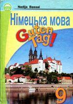 Обкладинка РґРѕ Німецька мова (Басай) 9 клас 2009