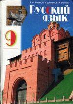 Обкладинка до підручника Російська мова (Бикова, Давидюк, Стативка) 9 клас