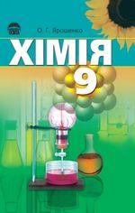 Обкладинка до підручника Хімія (Ярошенко) 9 клас 2009