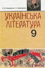 Обкладинка до підручника Українська література (Авраменко) 9 клас 2009