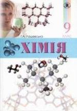 Обкладинка до підручника Хiмiя (Лашевська) 9 клас 2009