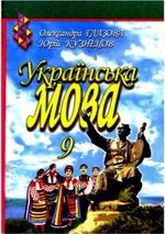 Обкладинка до підручника Українська мова (Глазова, Кузнєцов) 9 клас