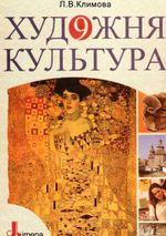 Обкладинка до підручника Художня культура (Климова) 9 клас