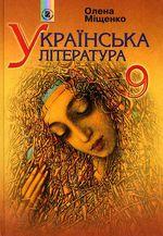 Обкладинка РґРѕ Українська література (Міщенко) 9 клас 2009