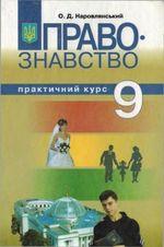 Обкладинка до Правознавство (Наровлянський) 9 клас 2009