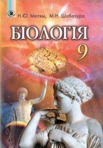 Обкладинка РґРѕ Біологія (Матяш, Шабатура) 9 клас