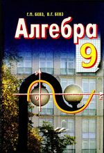 Обкладинка до підручника Алгебра (Бевз) 9 клас 2009