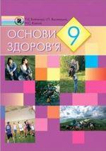 Обкладинка до підручника Основи здоров'я (Бойченко, Василашко, Коваль) 9 клас 2009