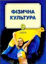 Фізична культура (Арефьєв, Качеров, Короп, Михайлова) 9 клас