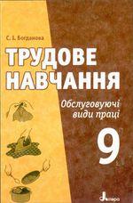Обкладинка до підручника Трудове навчання (Богданова) 9 клас