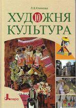 Обкладинка до підручника Художня культура (Климова) 10 клас