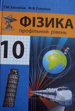 Обкладинка до підручника Фізика (Засєкіна, Головко) 10 клас