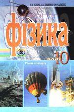 Обкладинка до Фізика (Коршак, Ляшенко, Савченко) 10 клас