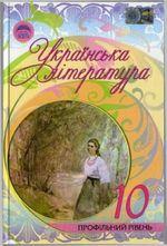 Обкладинка РґРѕ Українська література (Семенюк, Ткачук, Слоньовська) 10 клас