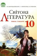 Обкладинка до Світова література (Звиняцьковський, Свербілова, Чебанова) 10 клас
