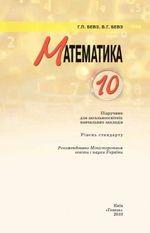 Математика (Бевз) 10 клас