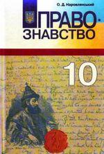 Обкладинка до підручника Правознавство (Наровлянський) 10 клас