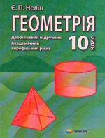 Обкладинка до підручника Геометрія (Нелін) 10 клас