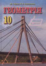 Обкладинка до підручника Геометрія (Бурда, Тарасенкова, Коломієць) 10 клас