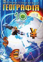 Обкладинка РґРѕ Географія (Паламарчук, Гільберг, Безуглий) 10 клас